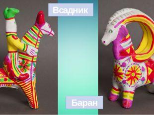 Каргопольская игрушка - г.Каргополь Архангельской области. Для каргопольской