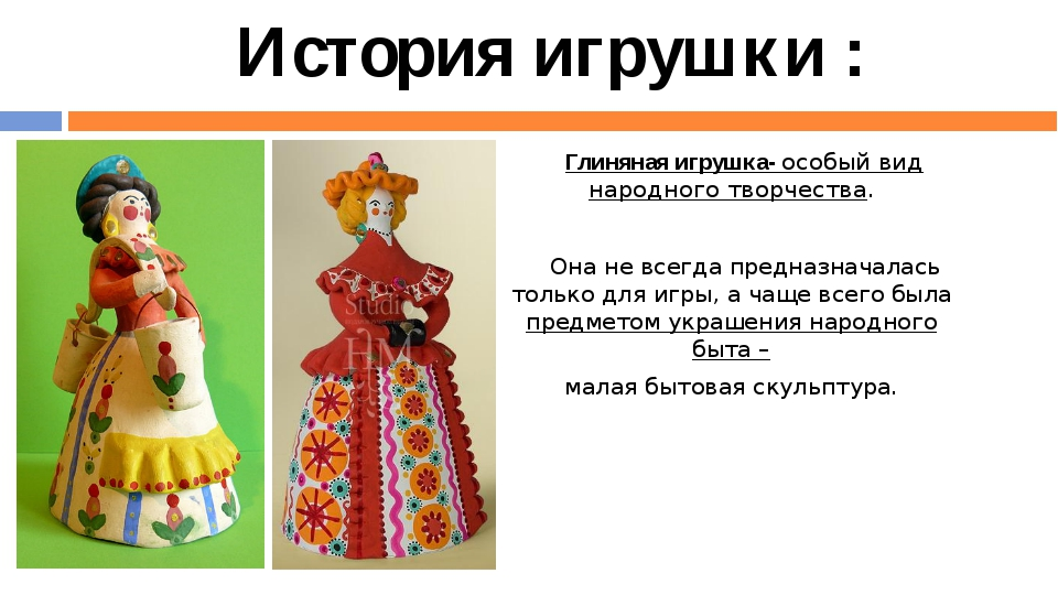 Глиняная игрушка- особый вид народного творчества. Она не всегда предназнач...