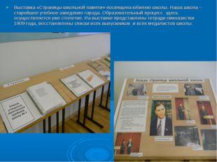 Выставка «Страницы школьной памяти» посвящена юбилею школы. Наша школа – стар
