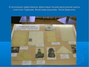 В экспозиции представлены фронтовые письма выпускников школы Анатолия Тарасов