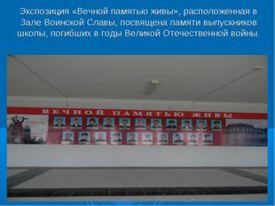 Экспозиция «Вечной памятью живы», расположенная в Зале Воинской Славы, посвящ