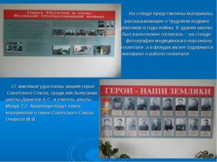 На стенде представлены материалы, рассказывающие о трудовом подвиге земляков