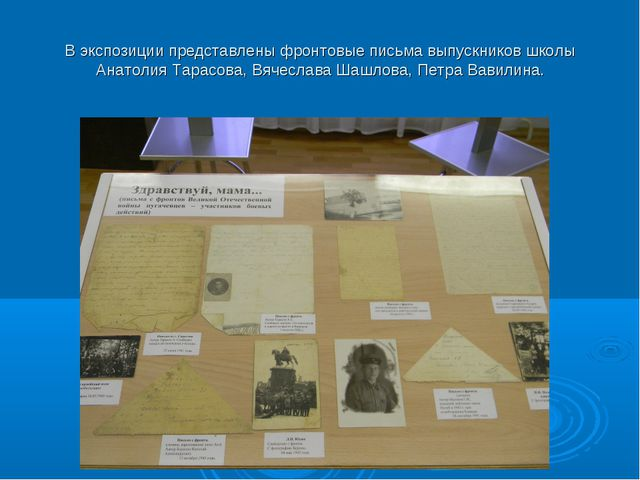 В экспозиции представлены фронтовые письма выпускников школы Анатолия Тарасов...