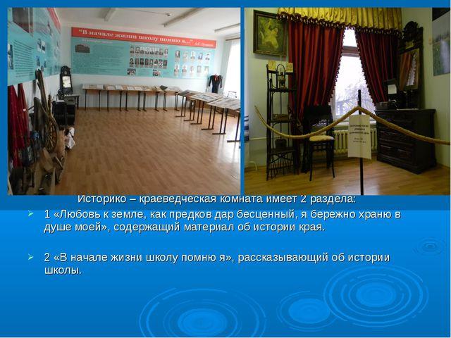 Историко – краеведческая комната имеет 2 раздела: 1 «Любовь к земле, как пре...