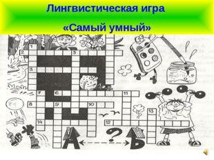 Лингвистическая игра «Самый умный»