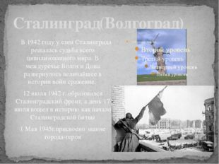 Сталинград(Волгоград)     В 1942 году у стен Сталинграда решалась судьба все