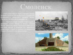Смоленск    Город расположен на берегах верхнего Дне