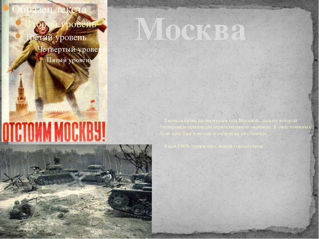 Москва    Великая битва развернулась под Москвой, захвату которой гитлеровцы...