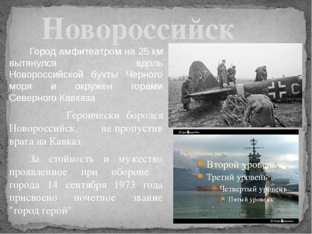 Новороссийск        Город амфитеатром на 25км вытянулся вдоль Новоросс...