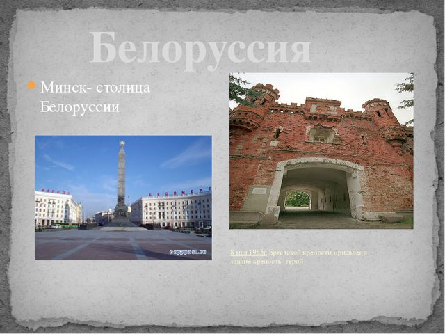 Белоруссия         8 мая 1965гБрестской крепости присвоено зва...
