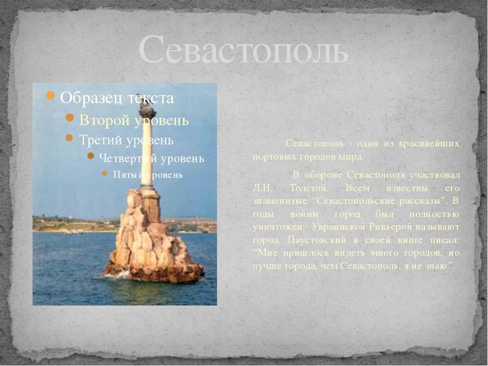 Севастополь        Севастополь - один из красивейших портовых городов мира....