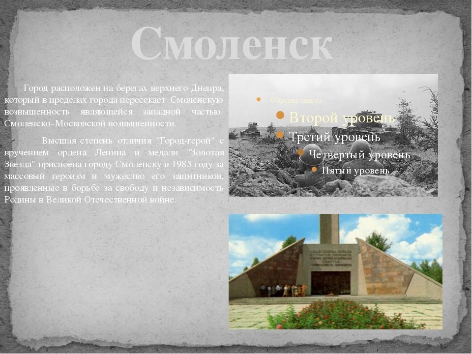 Смоленск    Город расположен на берегах верхнего Дне...