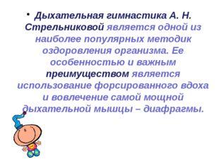 Дыхательная гимнастика А. Н. Стрельниковой является одной из наиболее популяр