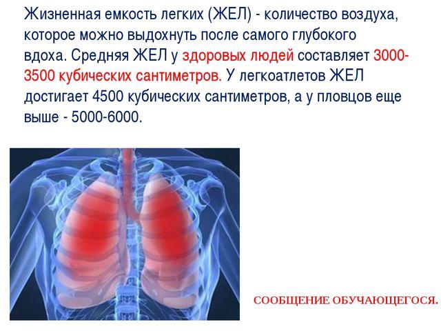 Жизненная емкость легких(ЖЕЛ) - количество воздуха, которое можно выдохнуть...