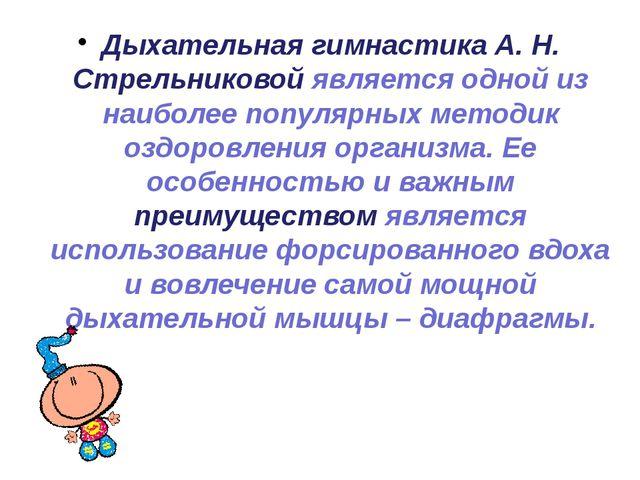 Дыхательная гимнастика А. Н. Стрельниковой является одной из наиболее популяр...