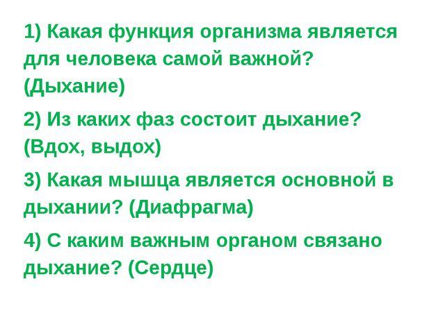 1) Какая функция организма является для человека самой важной? (Дыхание) 2) И...