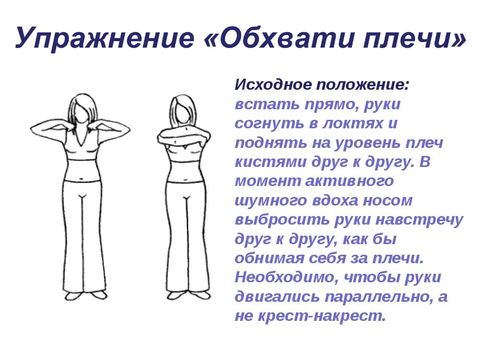 Исходное положение: встать прямо, руки согнуть в локтях и поднять на уровень...