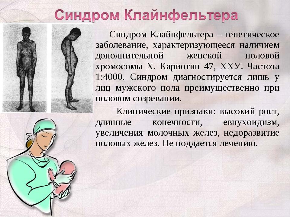отслеживается синдром клайнфельтера симптомы признаки киргизский