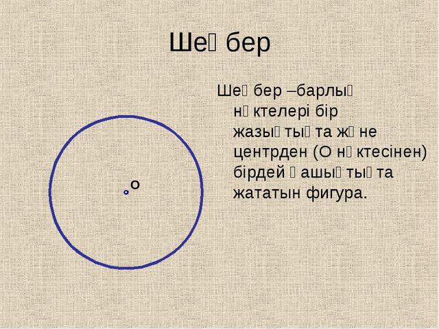Шеңбер Шеңбер –барлық нүктелері бір жазықтықта және центрден (О нүктесінен) б...