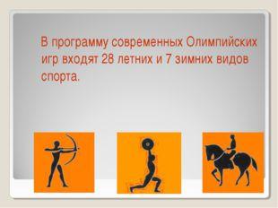 В программу современных Олимпийских игр входят 28 летних и 7 зимних видов сп