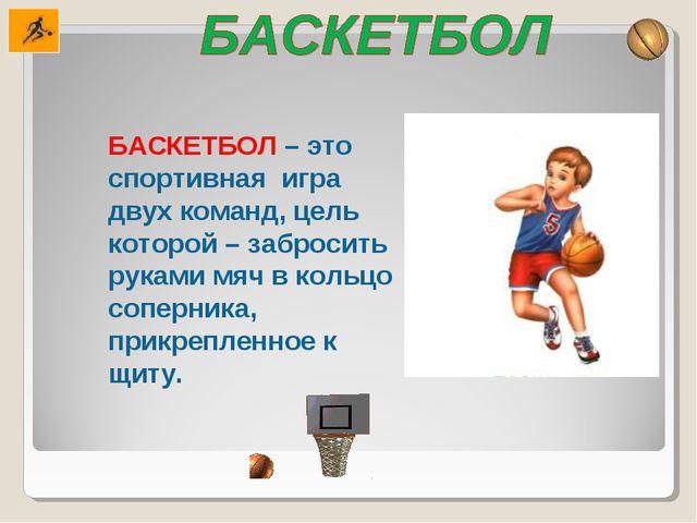 БАСКЕТБОЛ – это спортивная игра двух команд, цель которой – забросить руками...