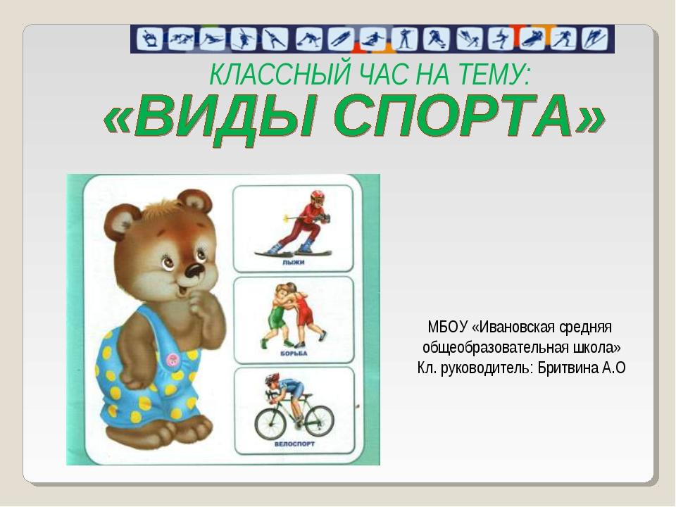 МБОУ «Ивановская средняя общеобразовательная школа» Кл. руководитель: Бритвин...