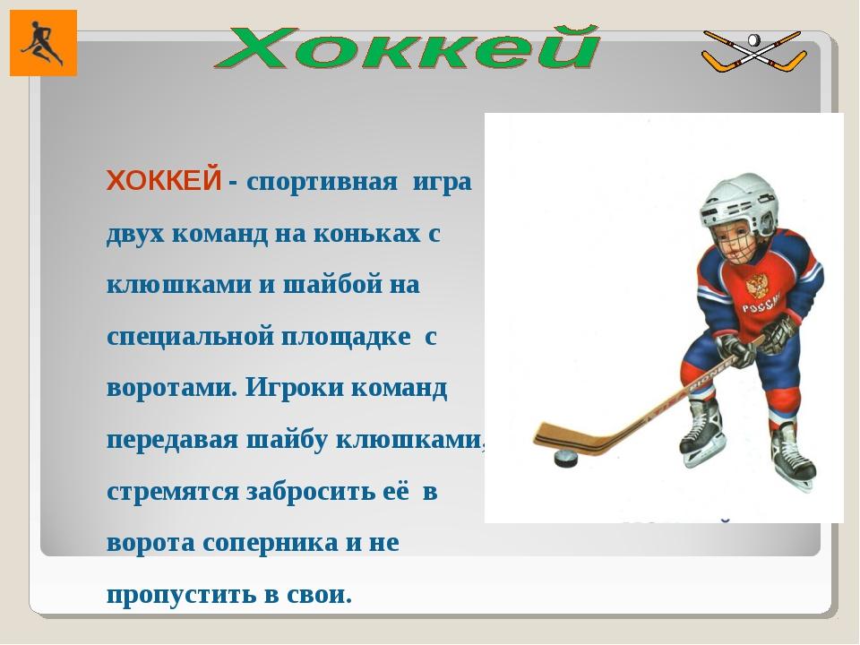 ХОККЕЙ - спортивная игра двух команд на коньках с клюшками и шайбой на специа...