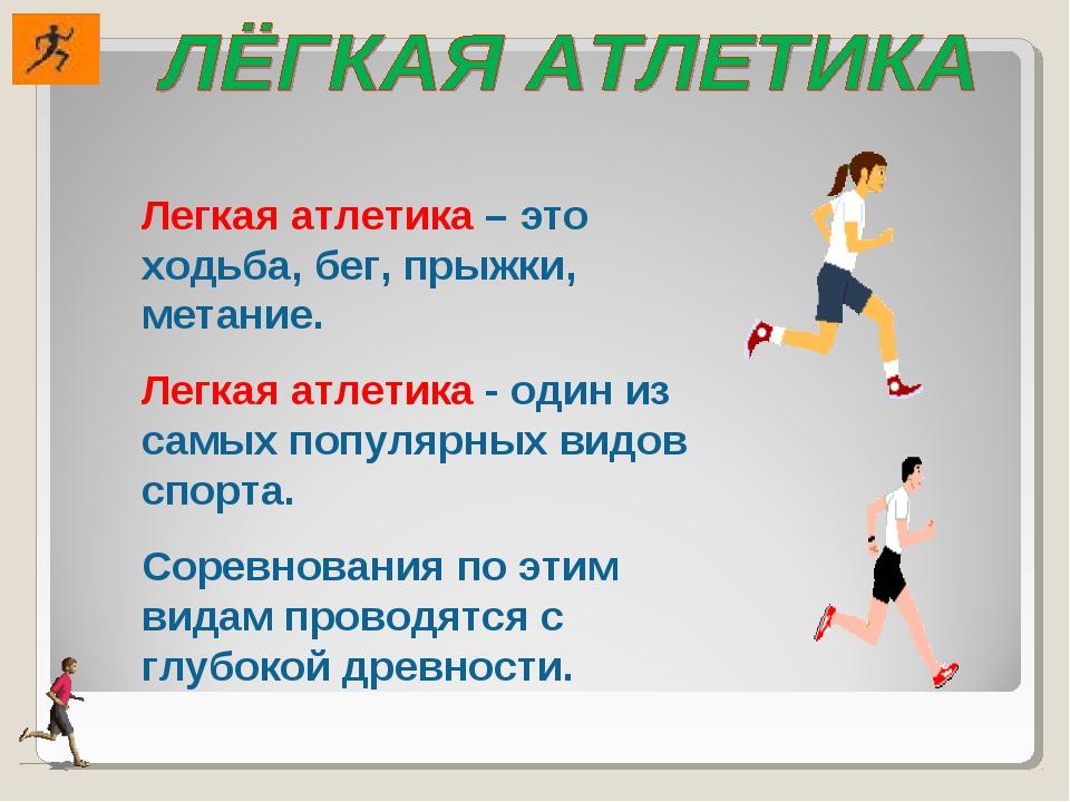Легкая атлетика – это ходьба, бег, прыжки, метание. Легкая атлетика - один из...