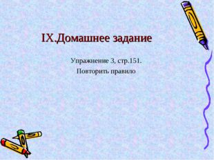 IX.Домашнее задание Упражнение 3, стр.151. Повторить правило
