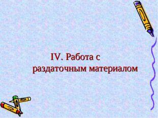 IV. Работа с раздаточным материалом