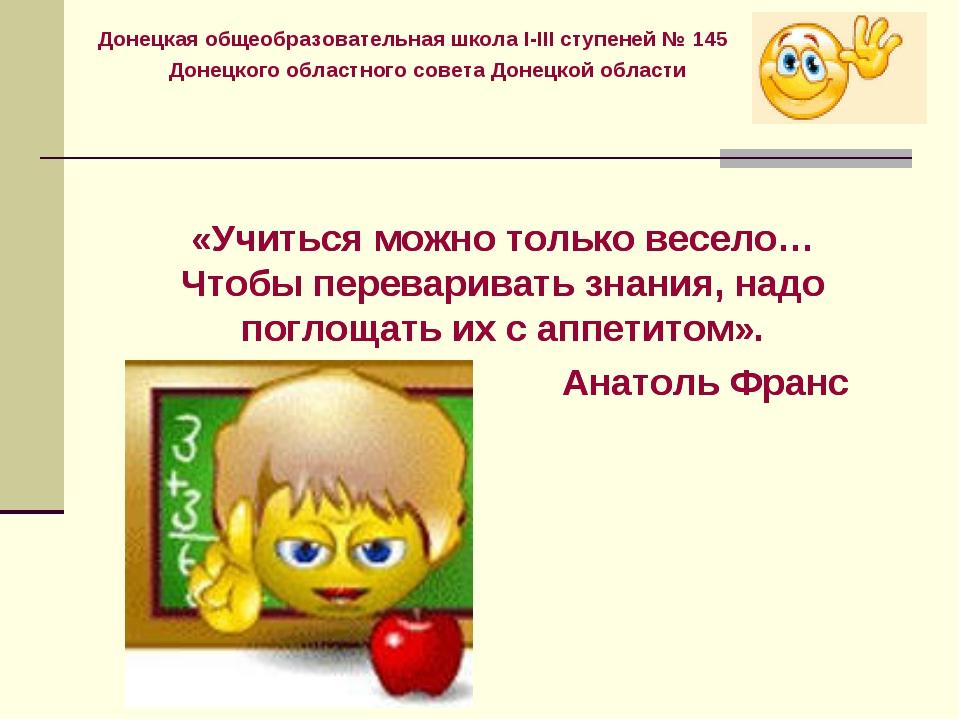 «Учиться можно только весело… Чтобы переваривать знания, надо поглощать их с...