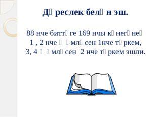 Дәреслек белән эш. 88 нче биттәге 169 нчы күнегүнең 1 , 2 нче җөмләсен 1нче т