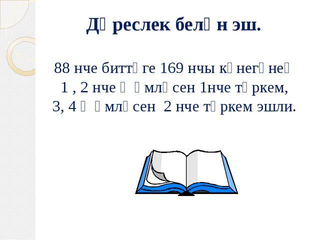 Дәреслек белән эш. 88 нче биттәге 169 нчы күнегүнең 1 , 2 нче җөмләсен 1нче т...