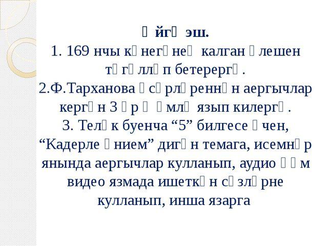 Өйгә эш. 1. 169 нчы күнегүнең калган өлешен төгәлләп бетерергә. 2.Ф.Тарханова...