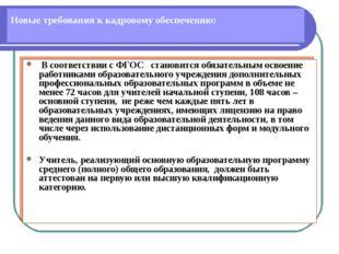 Новые требования к кадровому обеспечению: В соответствии с ФГОС становится об