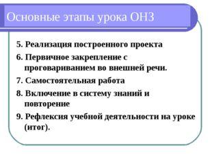 Основные этапы урока ОНЗ 5. Реализация построенного проекта 6. Первичное закр