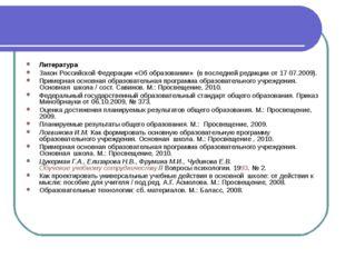 Литература Закон Российской Федерации «Об образовании» (в последней редакции
