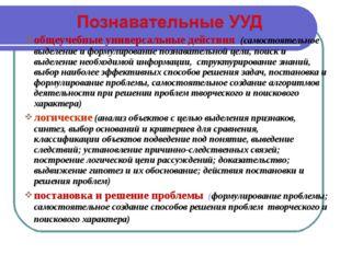 общеучебные универсальные действия (самостоятельное выделение и формулировани