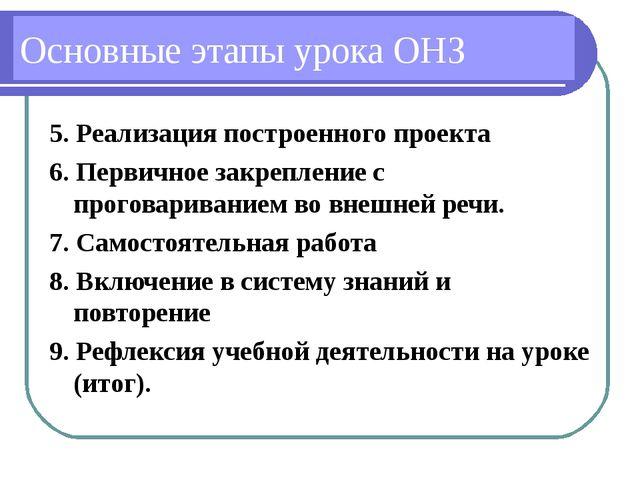 Основные этапы урока ОНЗ 5. Реализация построенного проекта 6. Первичное закр...