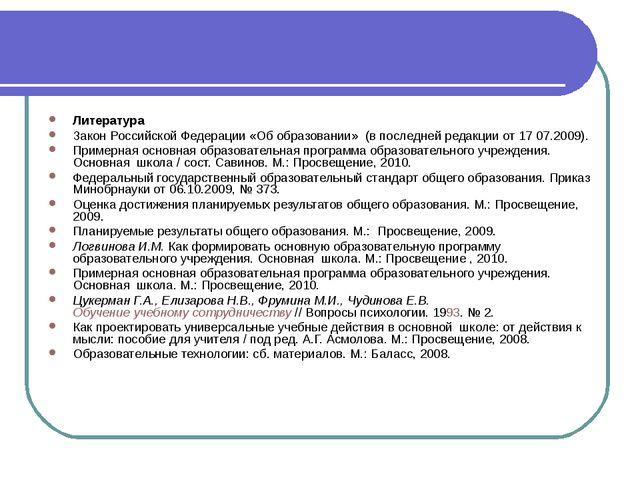 Литература Закон Российской Федерации «Об образовании» (в последней редакции...