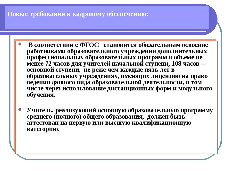 Новые требования к кадровому обеспечению: В соответствии с ФГОС становится об...