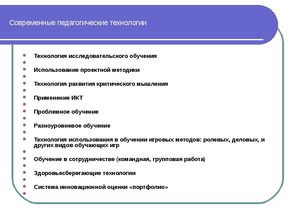 Современные педагогические технологии Технология исследовательского обучения...