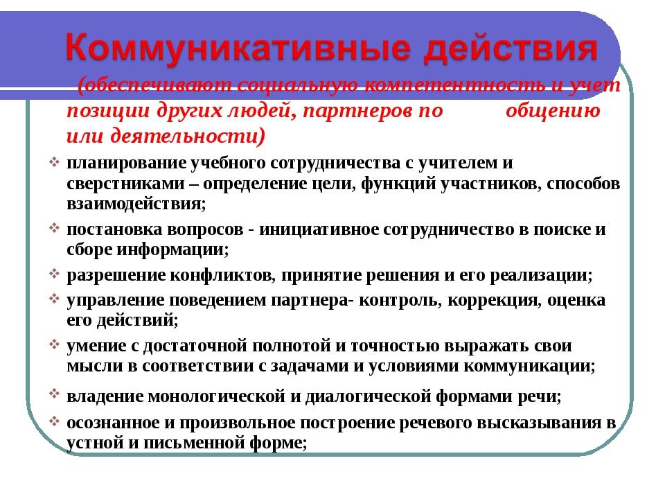 (обеспечивают социальную компетентность и учет позиции других людей, партнер...