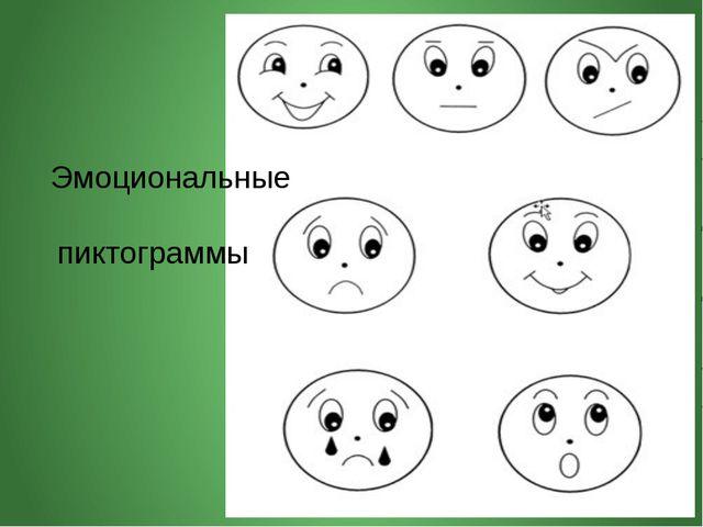 Эмоциональные пиктограммы