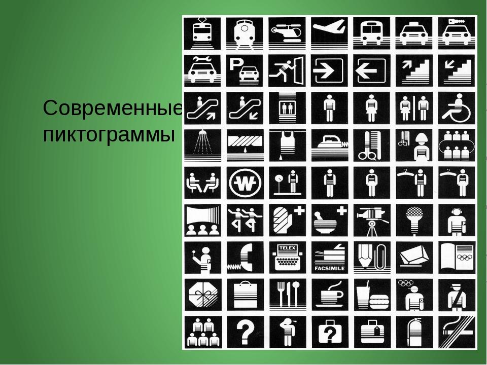 Современные пиктограммы