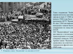 """Отправка танка """"Валентайн"""" из Англии в СССР Танк с надписью """"Stalin"""" перевози"""