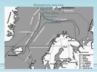 Морской путь ленд-лиза