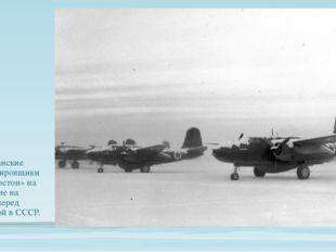 Американские бомбардировщики А-20 «Бостон» на аэродроме на Аляске перед отпра