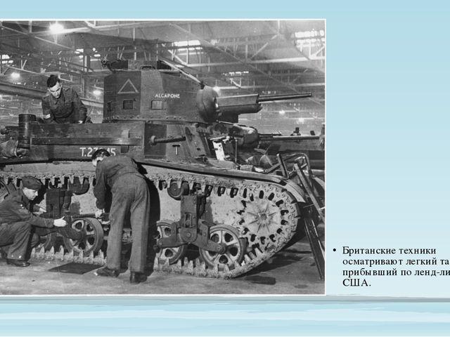 Британские техники осматривают легкий танк М2, прибывший по ленд-лизу из США.