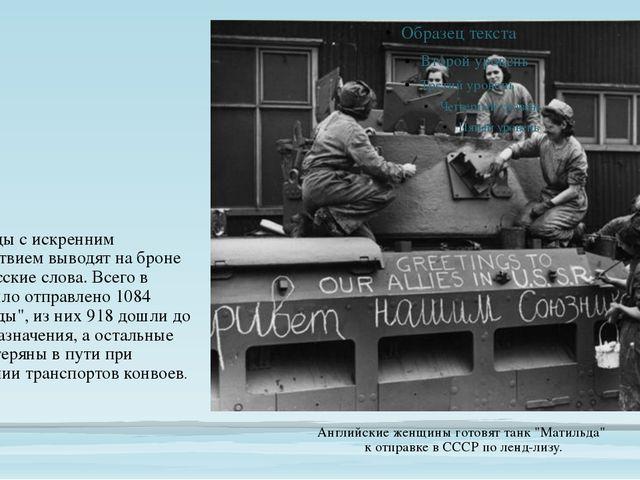 """Английские женщины готовят танк """"Матильда"""" к отправке в СССР по ленд-лизу. Ра..."""